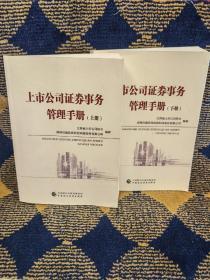 上市公司证券事务管理手册(套装共2册)