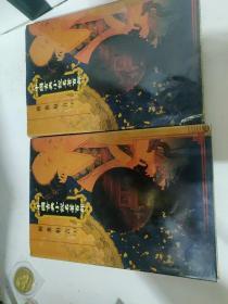 醒世恒言上下册  中国古典小说名著百部 中国戏剧出版社
