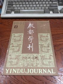 殷都学刊1991年第1期