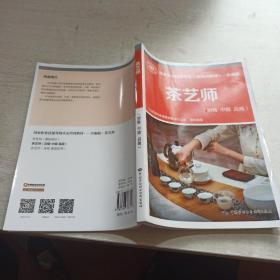 茶艺师(初级中级高级)--国家职业技能等级认定培训教材合编版