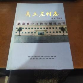 高立庄村志