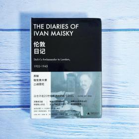 伦敦日记:苏联驻伦敦大使二战回忆