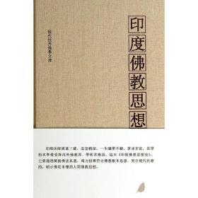 印度佛教思想史❤ 印顺 编 贵州大学出版社9787811266184✔正版全新图书籍Book❤