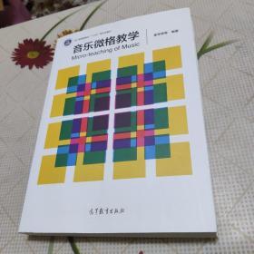 音乐微格教学 大中专文科文学艺术 崔学荣等编著