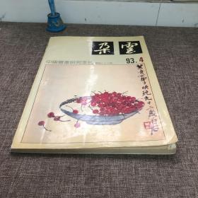 朵云 93.4 总第39期 中国绘画研究季刊