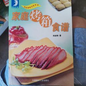 家庭烤箱食谱
