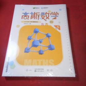 高斯数学小学秋季能力提高提高体系5年纪 全5册合售 全新未拆封