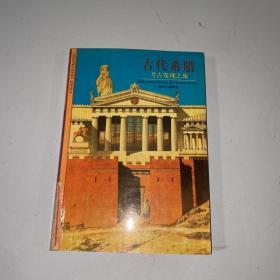 古代希腊考古发现之旅