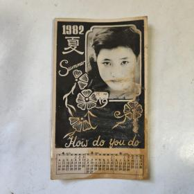 陈冲1982年夏4、5、6月月历照片