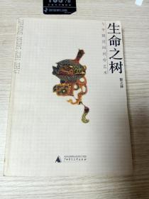 生命之树与中国民间民俗艺术