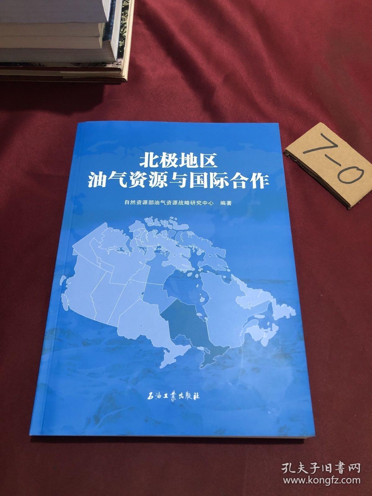 北极地区油气资源与国际合作
