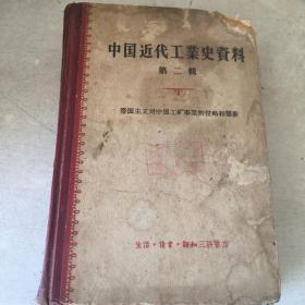 中国近代工业史资料 第二辑 前几页缺失