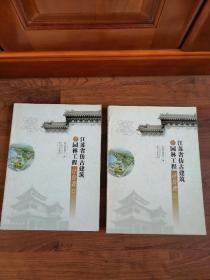 江苏省仿古建筑与园林工程计价表