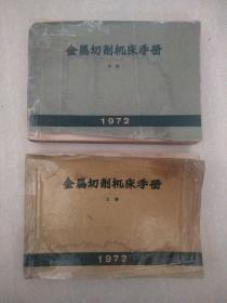 金属切削机床手册(上、中)1972