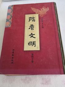 隋唐文明40,第四十卷