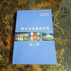 责任保险营销手册 第二册
