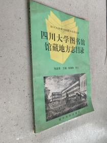 四川大学图书馆馆藏地方志目录