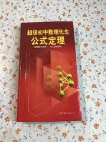 超级初中数理化生公式定理