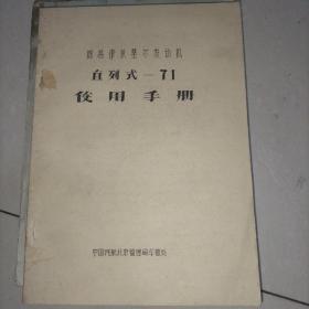 油印教材 低特律狄塞尔发动机直列式-71使用手册 油印老教材