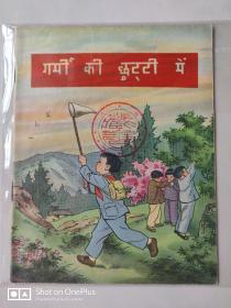 【五六十年代出版社库存样书】彩色老版连环画 在暑假里 1958年一版一印  见图 请看好描述
