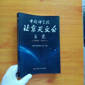 中国科学院北京天文台台史(1958-2001)【内页干净】