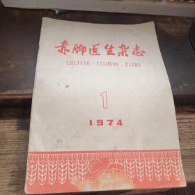 赤脚医生杂志》1974.1