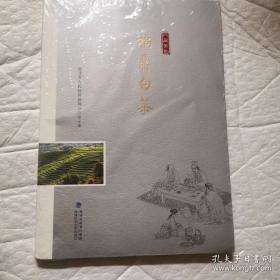 """福鼎白茶/""""八闽茶韵""""丛书"""