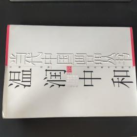 當代中國畫品叢書(溫潤中和卷)