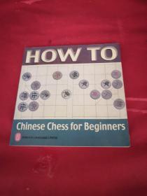 怎样下中国象棋