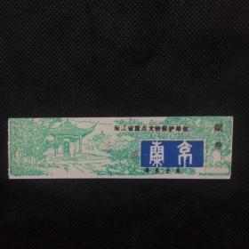 早期门票:书法圣地浙江绍兴兰亭(票价壹角)