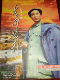 话剧节目单:走向胜利·太原市话剧团1999