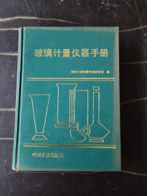 玻璃计量仪器手册
