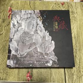 """2010中国玉雕·石雕作品""""天工奖""""典藏集"""