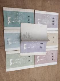 中国画家丛书王诜