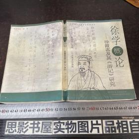徐学概论:徐霞客及其《游记》研究【一版一印】