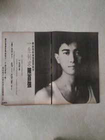 明星周刊 陈百强 刘德华广告