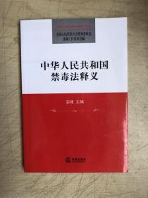 中华人民共和国禁毒法释义