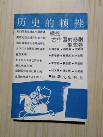 历史的顿挫 古中国的悲剧 事变卷
