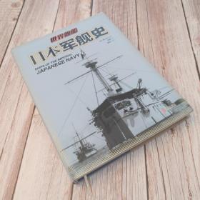 日本军舰史(一版一印)