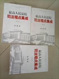 最高人民法院司法观点集成 第三版(民事卷)(3本出售)差第四册
