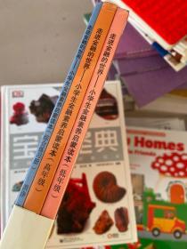 走进金融的世界(小学生金融素养启蒙读本)3册 全新塑封