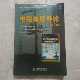 电磁兼容导论(第2版)