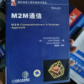 国际信息工程先进技术译丛:M2M通信