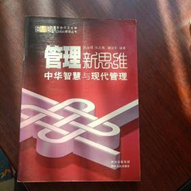 管理新思维:中华智慧与现代管理