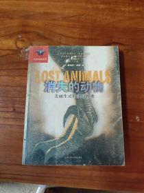 消失的动物-古生物绝版图鉴