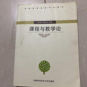 卓越教师教育系列教材:课程与教学论