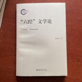 """""""六经""""文学论"""