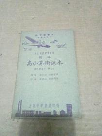 新编 高小算术课本 春秋季通用 第三册/ 修正课程标准适用