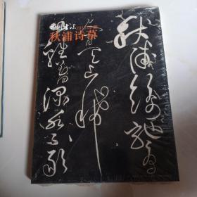 中国书法《2013年第2赠》秋浦诗草,未开封