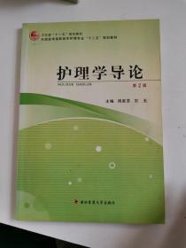 护理学导论 第二版
